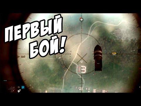 Бомбардировщик РБ-17 творит чудеса в небе! - World Of Warplanes