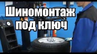🔴 Шиномонтаж под ключ | Шиномонтажное оборудование для шиномонтажа под ключ | ИНЖТЕХсервис(, 2017-09-06T16:27:32.000Z)