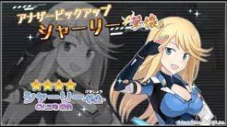 【アリスギア】ミニスカポリス!?シャーリーアナザー【ぽんこつのいんちき放送】