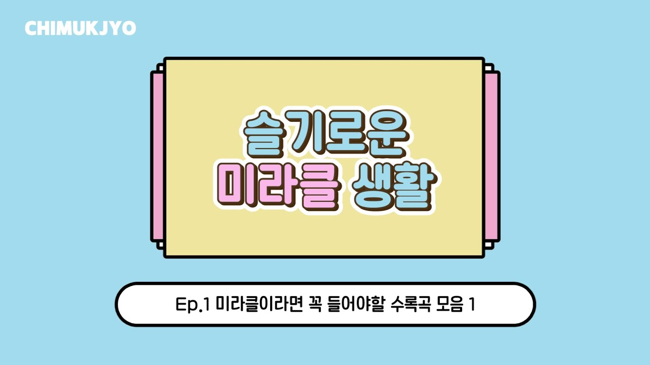 [오마이걸] 슬기로운 미라클 생활_EP.1 미라클이라면 꼭 들어야 할 수록곡 모음