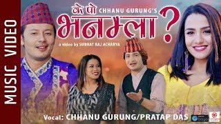 K Po Bhanamla - New Nepali Song 2019 || Priyanka Karki, Nirajan Pradhan || Pratap Das, Chhanu Gurung