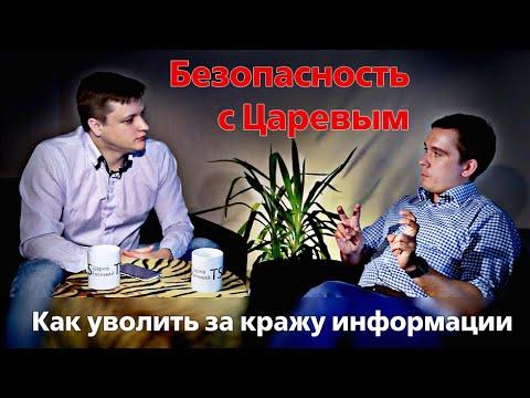 BIS TV – Как уволить за кражу информации — Безопасность с Царевым