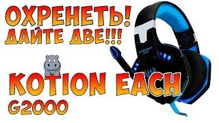 Kotion EACH G2000 - Лучше не найти! Полный обзор - игровые наушники (гарнитура) геймерские уши