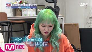Mnet TMI NEWS [26회] 어떤 노래든 슬프게 부르는 소정을 위한 레이디스코드 멤버들의 선곡 200…