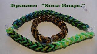 плетение из резинок rainbow loom bands браслет ОПЛЁТКА ВИХРЬ вариант 3