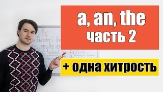 Артикли a, an, the (часть 2)