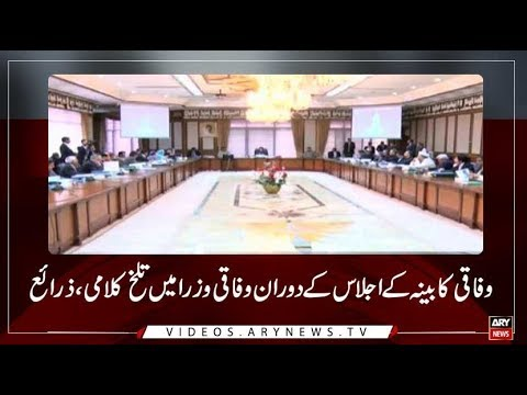 Headlines | ARYNews | 2000 | 19 March 2019