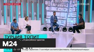 """""""Прямо и сейчас"""": """"Турция топит"""" - Москва 24"""