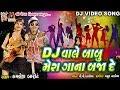 Dj Wala Babu Mera Gana Baja De    Kamlesh Barot    Gujarati DJ Song    DJ Waley Babu   