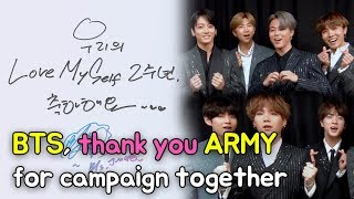 BTS, thank you ARMY for #ENDviolence campaign together (방탄소년단, LOVE MYSELF 캠페인 함께해준 아미 고마워♥)