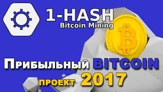 1 hash Hовый облачный майнинг с бонусом биткоин проект 2017 который платит майнинг onehash