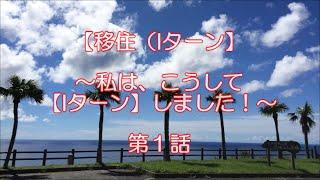 説明 ☆てっつぁん☆の移住(いターン)の体験談、第1話。【移住(Iター...