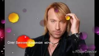 Олег Винник Каминая ночь