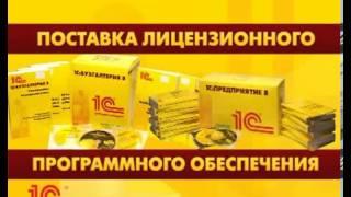 Продажа и установка 1С 8.2.  Алматы(, 2013-10-14T17:00:09.000Z)