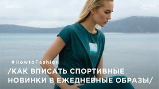 Летние образы в стиле спорт-шик   How to fashion by Zarina   выпуск 4