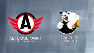 аВТОМОБИЛИСТ - ТРАКТОР ПРОГНОЗ И ОБЗОР МАТЧА КХЛ 07.10.2019
