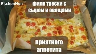 Видео рецепт блюда: филе трески 🐟 с сыром 🧀 и овощами 🍅🥕