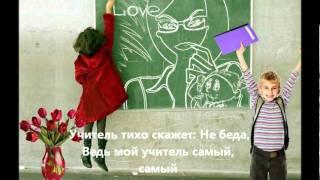 Клип -караоке  Моему любимому учителю