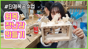 [Making wooden toys] 한스아저씨와 함께하는 원목장난감 만들기(오토마타만들기, 나무시계)