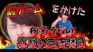 【椎名そら】罰ゲームをかけた真夏の体力測定3番勝負!!