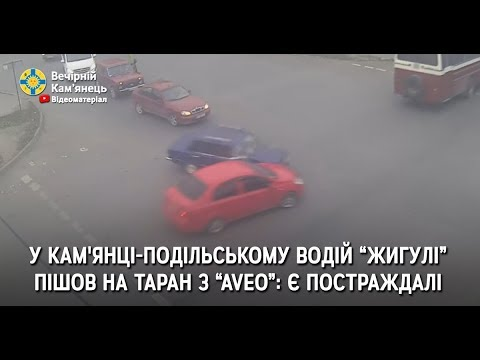 У Кам'янці-Подільському Жигулі пішов на таран з Aveo: є постраждалі