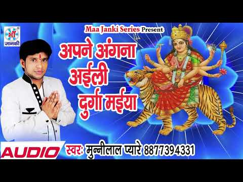 Munnilal Pyare Hit Devi Geet || आइली दुर्गा मईया || Aaeli Durga maiya || Top Song 2017