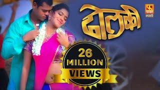 Dholki  Full Movie  Siddharth Jadhav  Manasi Naik  Sayaji Shinde  Kashmira  Fakta Marathi