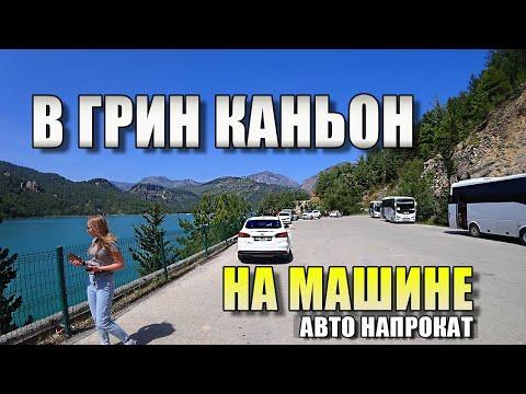 В ГРИН КАНЬОН на машине. Авто напрокат в Анталии.
