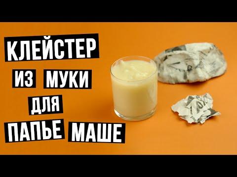 Как сделать клей для папье маше в домашних условиях