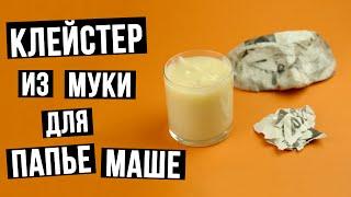 видео Что такое и как сделать клейстер из муки?