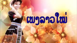 lao song non stop 2107,ເພງລາວມ່ວນໆ,Laos song download Laos song mp3