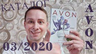обзор 03 каталога 2020 года эйвон. #avon #avonkz