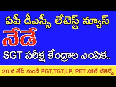 AP DSC LATEST NEWS (EXAM CENTERS OPTIONS BEGGINING TODAY ON WARDS)