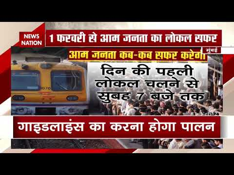 Mumbai News : Mumbai Local train reopens from today after COVID19 pandemic | Local Train
