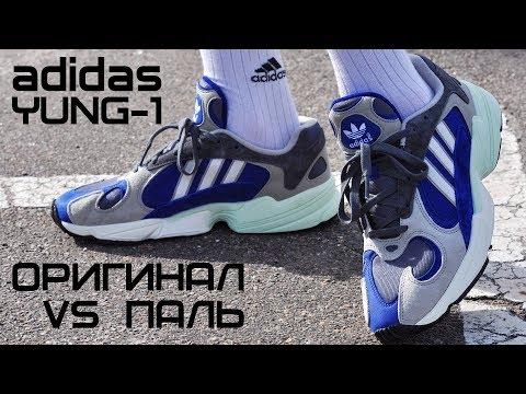 Adidas YUNG-1 || КАК ОТЛИЧИТЬ ПАЛЬ ОТ ОРИГИНАЛА?