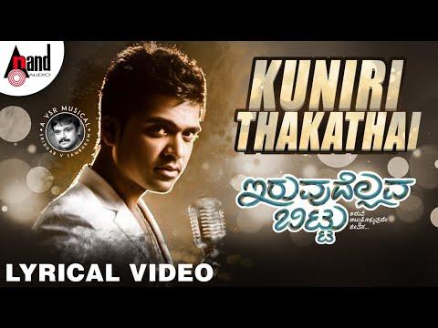 Kuniri Thakatha Lyrical Video 2018 | First Time in Kannada | SIMBU | Iruvudellava Bittu | Shridhar V
