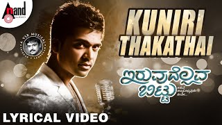 Kuniri Thakatha Lyrical 2018 | First Time in Kannada | SIMBU | Iruvudellava Bittu | Shridhar V