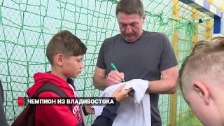Олимпийский чемпион Игорь Чумак навестил родной Владивосток