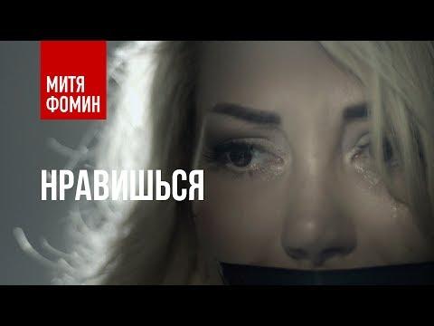Клип Митя Фомин - Нравишься