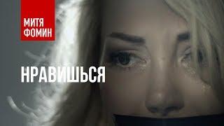 Митя Фомин - Нравишься | ПРЕМЬЕРА КЛИПА