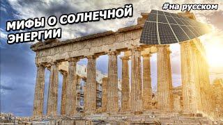 SolarCity: Развенчиваем мифы о солнечной энергии (На русском)