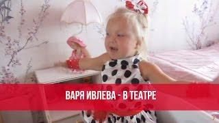 Варя Ивлева - В театре (А. Барто)