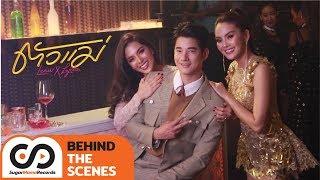 Behind The Scenes MV ตัวเเม่ | ลีเดีย ศรัณย์รัชต์ X หลิว อาจารียา [ENG CC]