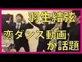 【逃げ恥】羽生結弦選手「恋ダンス踊ってみた」(織田信成さんがTwitterで動画公開)