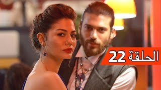 الطائر المبكرالحلقة 22 Erkenci Kuş