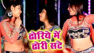 Dhodhiye Me Dhodhi Sate - Badi Line Mare Ho - Pawan Soni Purwaiya - Bhojpuri Hit Songs 2019