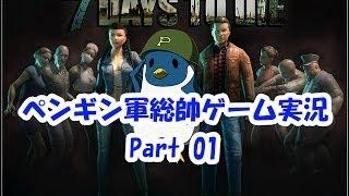 【ゲーム実況】7 Days To Die -  01日目 part1 寝床を確保!