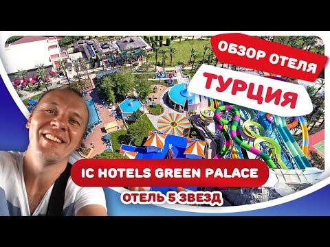Обзор отеля Грин Палас (IC Hotels Green Palace). Семейных отдых в Турции. ЦЕНЫ