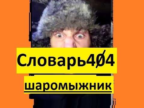 Словарно-энциклопедический сайт - А. Плуцер-Сарно