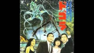 『宇宙大怪獣 ドゴラ』のヒカシュー編曲版で原曲は、「航空隊攻撃開始」...